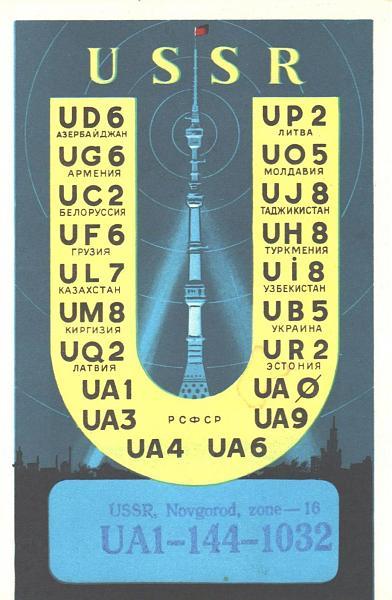 Нажмите на изображение для увеличения.  Название:UA1-144-1032-to-UC2SM-1986-qsl-1s.jpg Просмотров:1 Размер:476.7 Кб ID:254980