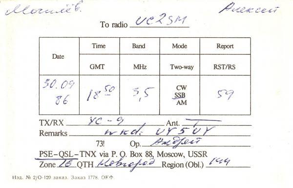 Нажмите на изображение для увеличения.  Название:UA1-144-1032-to-UC2SM-1986-qsl-2s.jpg Просмотров:1 Размер:257.1 Кб ID:254981