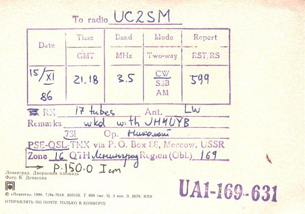 Нажмите на изображение для увеличения.  Название:UA1-169-631-to-UC2SM-1986-qsl-2s.jpg Просмотров:1 Размер:498.0 Кб ID:254985
