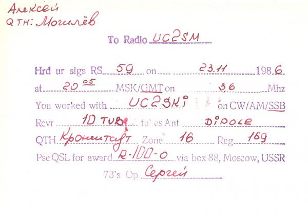 Нажмите на изображение для увеличения.  Название:UA1-169-805-toUC2SM-1986-qsl-2s.jpg Просмотров:1 Размер:225.0 Кб ID:254987