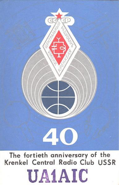 Нажмите на изображение для увеличения.  Название:UA1AIC-UC2SM-1986-qsl-1s.jpg Просмотров:1 Размер:453.4 Кб ID:254989