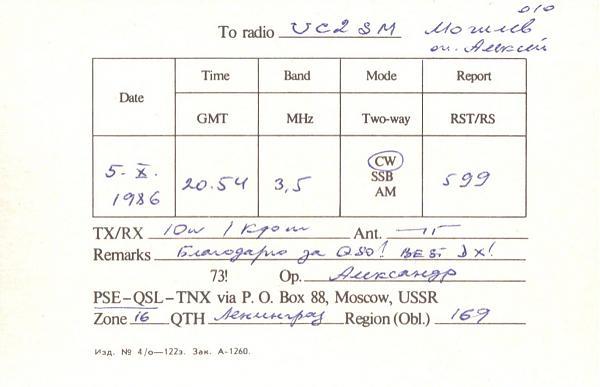 Нажмите на изображение для увеличения.  Название:UA1AIC-UC2SM-1986-qsl-2s.jpg Просмотров:1 Размер:274.3 Кб ID:254990