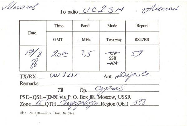 Нажмите на изображение для увеличения.  Название:UA1NBW-UC2SM-1986-qsl-2s.jpg Просмотров:1 Размер:247.4 Кб ID:255000