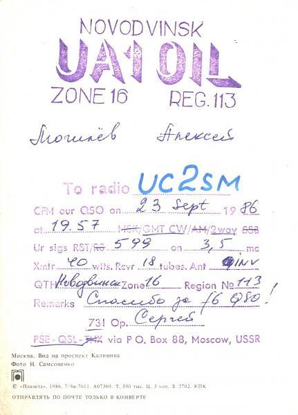 Нажмите на изображение для увеличения.  Название:UA1OIL-UC2SM-1986-qsl-2s.jpg Просмотров:1 Размер:358.1 Кб ID:255003