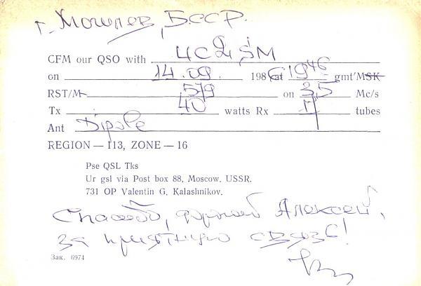 Нажмите на изображение для увеличения.  Название:UA1PR_R-UC2SM-1986-qsl-2s.jpg Просмотров:1 Размер:260.4 Кб ID:255005