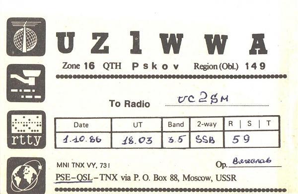 Нажмите на изображение для увеличения.  Название:UZ1WWA-UC2SM-1986-qsl.jpg Просмотров:1 Размер:351.5 Кб ID:255012