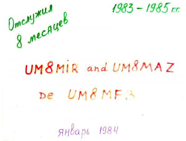 Нажмите на изображение для увеличения.  Название:UM8MFB B.jpg Просмотров:1 Размер:76.7 Кб ID:255036