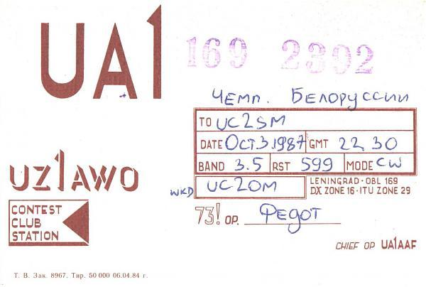 Нажмите на изображение для увеличения.  Название:UA1-169-2392-to-UC2SM-1987-qsl.jpg Просмотров:2 Размер:285.8 Кб ID:255062