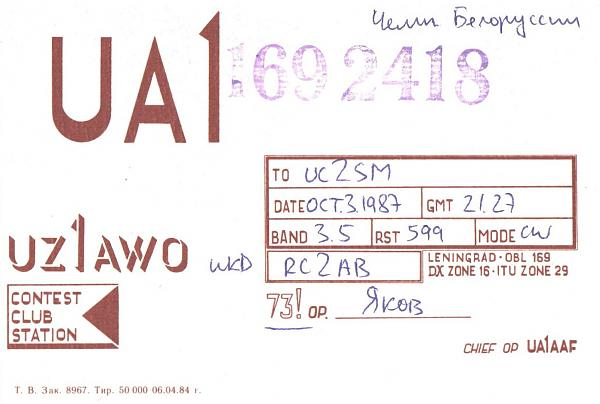 Нажмите на изображение для увеличения.  Название:UA1-169-2418-to-UC2SM-1987-qsl.jpg Просмотров:1 Размер:291.6 Кб ID:255064