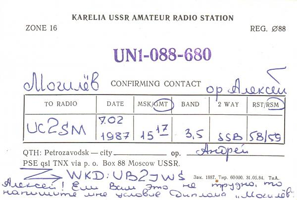 Нажмите на изображение для увеличения.  Название:UN1-088-680-to-UC2SM-1987-qsl.jpg Просмотров:0 Размер:382.3 Кб ID:255069