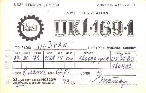 Нажмите на изображение для увеличения.  Название:UK1-169-1-to-UA3PAK-1979-qsl.jpg Просмотров:0 Размер:424.2 Кб ID:255071