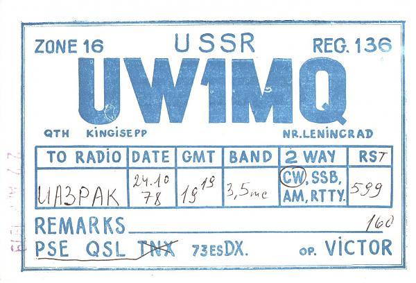 Название: UW1MQ-UA3PAK-1978-qsl-1s.jpg Просмотров: 228  Размер: 46.7 Кб