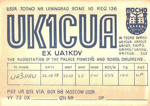 Нажмите на изображение для увеличения.  Название:UK1CUA-UA3PAU-1978-qsl-1s.jpg Просмотров:0 Размер:867.7 Кб ID:255086