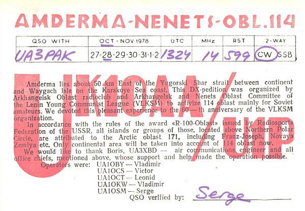 Нажмите на изображение для увеличения.  Название:UK1OAA_U1P-UA3PAK-1978-qsl.jpg Просмотров:1 Размер:530.8 Кб ID:255087