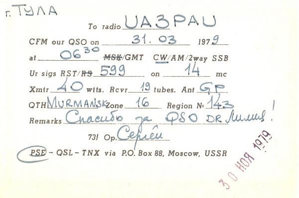 Нажмите на изображение для увеличения.  Название:UA1ZBQ-UA3PAU-1979-qsl-2s.jpg Просмотров:0 Размер:248.2 Кб ID:255162