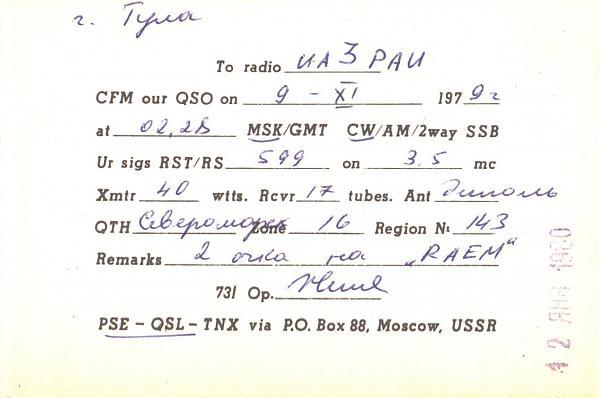 Нажмите на изображение для увеличения.  Название:UA1ZCR-UA3PAU-1979-qsl1-2s.jpg Просмотров:0 Размер:253.2 Кб ID:255164