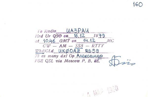 Нажмите на изображение для увеличения.  Название:UA1-169-437-to-UA3PAU-1979-qsl-2s.jpg Просмотров:0 Размер:162.4 Кб ID:255166