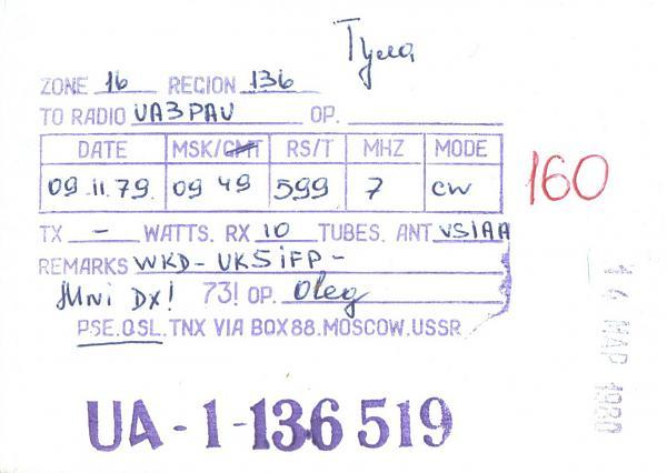 Нажмите на изображение для увеличения.  Название:UA1-136-519-to-UA3PAU-1979-qsl.jpg Просмотров:0 Размер:262.6 Кб ID:255169