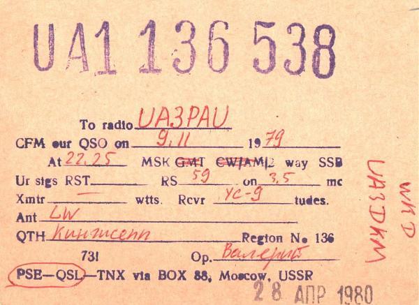 Нажмите на изображение для увеличения.  Название:UA1-136-538-to-UA3PAU-1979-qsl.jpg Просмотров:0 Размер:405.1 Кб ID:255171