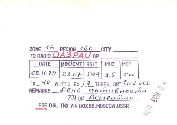 Нажмите на изображение для увеличения.  Название:UA1CEL-UA3PAU-1979-qsl-2s.jpg Просмотров:0 Размер:276.6 Кб ID:255177