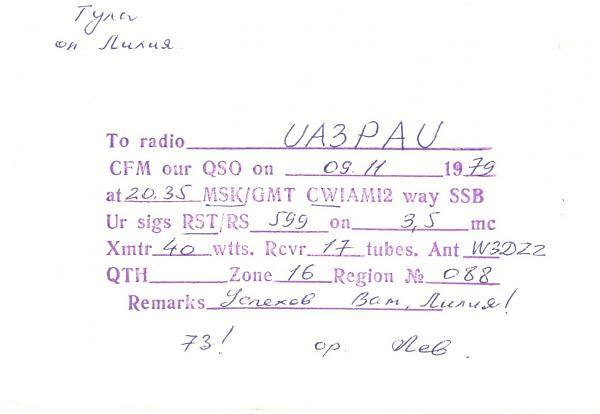Нажмите на изображение для увеличения.  Название:UA1NBC-UA3PAU-1979-qsl-2s.jpg Просмотров:0 Размер:187.8 Кб ID:255179