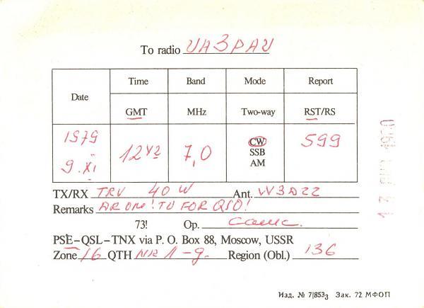 Нажмите на изображение для увеличения.  Название:UA1CVA-UA3PAU-1979-qsl-2s.jpg Просмотров:0 Размер:271.2 Кб ID:255181