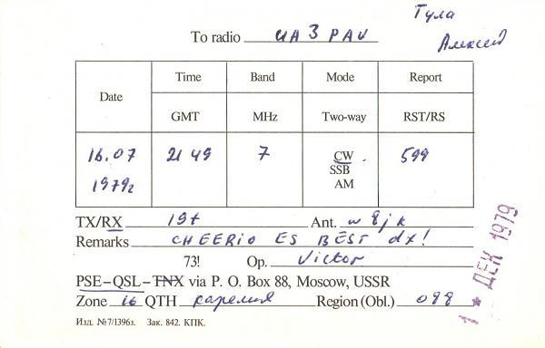 Нажмите на изображение для увеличения.  Название:UA1NAZ-UA3PAU-1979-qsl-2s.jpg Просмотров:0 Размер:247.8 Кб ID:255183