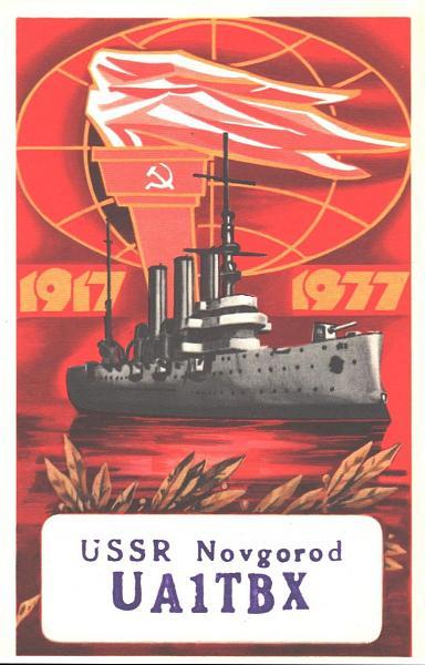 Нажмите на изображение для увеличения.  Название:UA1TBX-UA3PAU-1979-qsl-1s.jpg Просмотров:0 Размер:495.7 Кб ID:255184