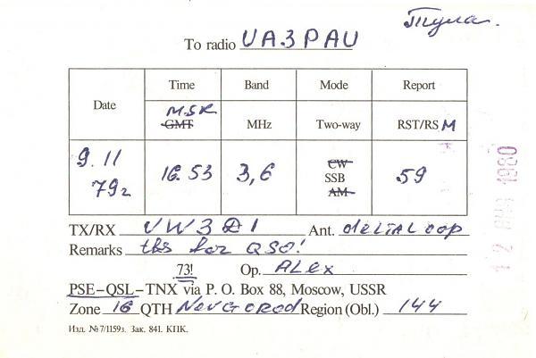 Нажмите на изображение для увеличения.  Название:UA1TBX-UA3PAU-1979-qsl-2s.jpg Просмотров:0 Размер:277.3 Кб ID:255185