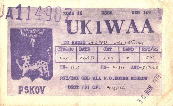 Нажмите на изображение для увеличения.  Название:UA1-149-87 (UK1WAA)-to-UA3PAU-1979-qsl-1s.jpg Просмотров:0 Размер:1,018.4 Кб ID:255187