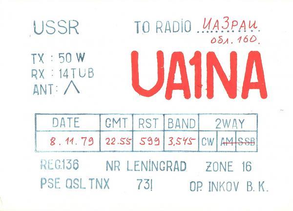 Нажмите на изображение для увеличения.  Название:UA1NA-UA3PAU-1979-qsl.jpg Просмотров:0 Размер:277.5 Кб ID:255189