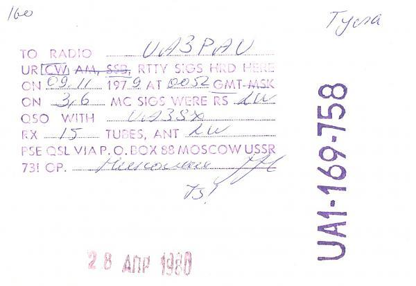 Нажмите на изображение для увеличения.  Название:UA1-169-758-to-UA3PAU-1979-qsl.jpg Просмотров:0 Размер:231.5 Кб ID:255191