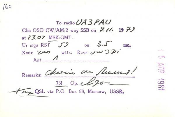 Нажмите на изображение для увеличения.  Название:UA1QAU-UA3PAU-1979-qsl-2s.jpg Просмотров:0 Размер:189.2 Кб ID:255197