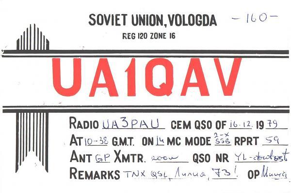 Нажмите на изображение для увеличения.  Название:UA1QAV-UA3PAU-1979-qsl.jpg Просмотров:0 Размер:324.9 Кб ID:255198