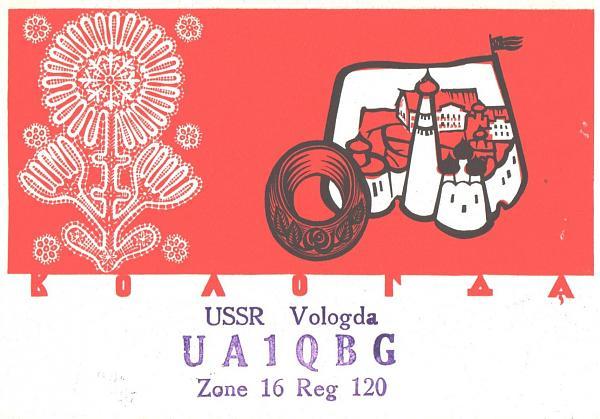 Нажмите на изображение для увеличения.  Название:UA1QBG-UA3PAU-1979-qsl-1s.jpg Просмотров:0 Размер:511.6 Кб ID:255199