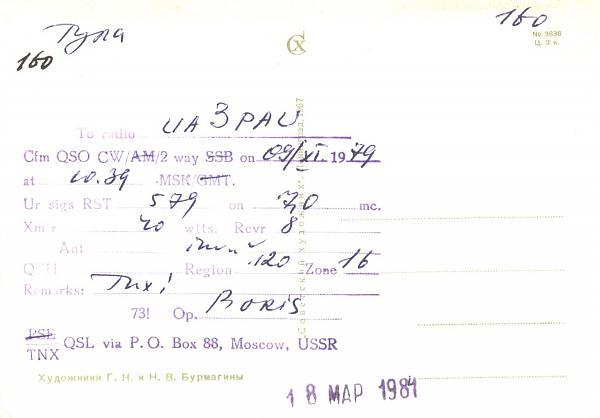 Нажмите на изображение для увеличения.  Название:UA1QBG-UA3PAU-1979-qsl-2s.jpg Просмотров:1 Размер:228.7 Кб ID:255200
