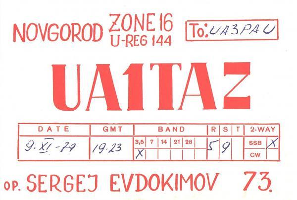 Нажмите на изображение для увеличения.  Название:UA1TAZ-UA3PAU-1979-qsl.jpg Просмотров:0 Размер:288.1 Кб ID:255201