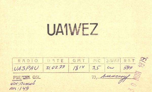 Нажмите на изображение для увеличения.  Название:UA1WEZ-UA3PAU-1979-qsl.jpg Просмотров:0 Размер:361.8 Кб ID:255203
