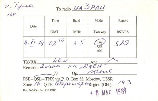 Нажмите на изображение для увеличения.  Название:UA1ZCR-UA3PAU-1979-qsl2-2s.jpg Просмотров:1 Размер:222.5 Кб ID:255205