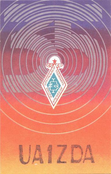 Нажмите на изображение для увеличения.  Название:UA1ZDA-UA3PAU-1979-qsl-1s.jpg Просмотров:1 Размер:771.5 Кб ID:255206
