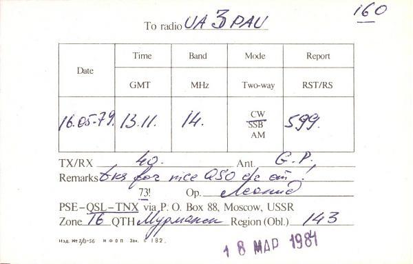 Нажмите на изображение для увеличения.  Название:UA1ZDA-UA3PAU-1979-qsl-2s.jpg Просмотров:0 Размер:255.5 Кб ID:255207