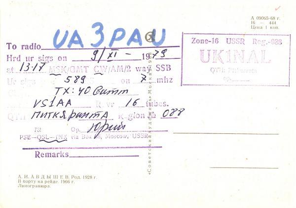 Нажмите на изображение для увеличения.  Название:UK1NAL-UA3PAU-1979-qsl-2s.jpg Просмотров:0 Размер:335.2 Кб ID:255210
