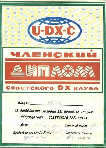 Нажмите на изображение для увеличения.  Название:U-DX-C.jpg Просмотров:1 Размер:123.5 Кб ID:255236
