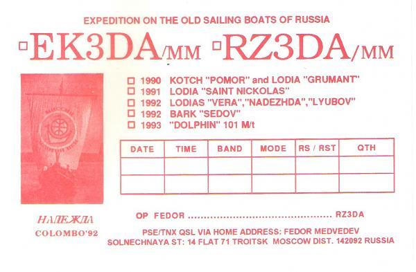 Название: RZ3DA-mm-QSL.jpg Просмотров: 290  Размер: 36.3 Кб