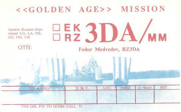 Название: EK3DA-mm-QSL.jpg Просмотров: 289  Размер: 29.3 Кб
