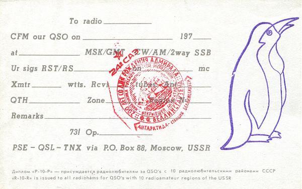 Нажмите на изображение для увеличения.  Название:ex-4K1GM-QSL-archive-3W3RR-2.jpg Просмотров:0 Размер:985.4 Кб ID:256285