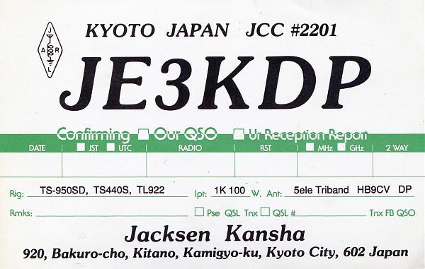 Нажмите на изображение для увеличения.  Название:JE3KDP-QSL-3W3RR-archive.jpg Просмотров:0 Размер:851.3 Кб ID:256437
