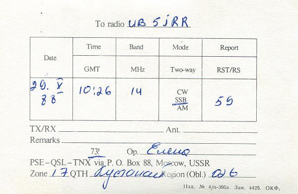 Нажмите на изображение для увеличения.  Название:UL8LWA-QSL-UB5JRR-2.jpg Просмотров:1 Размер:942.6 Кб ID:256582