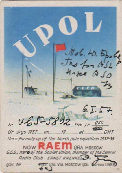 Нажмите на изображение для увеличения.  Название:RAEM-QSL-to-UB5-5802-1957.jpg Просмотров:1 Размер:69.8 Кб ID:256875