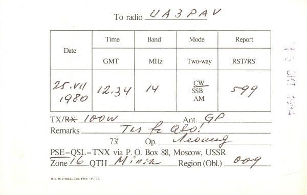 Нажмите на изображение для увеличения.  Название:RZ2CB-UA3PAV-1980-qsl-2s.jpg Просмотров:0 Размер:231.1 Кб ID:257163